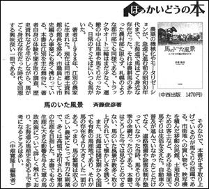 『馬のいた風景』(斉藤俊彦著・中西出版)が北海道新聞の ...