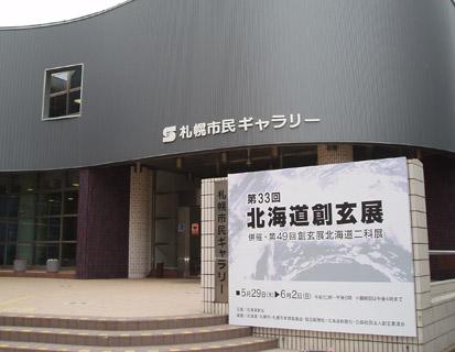 第33回北海道創玄展
