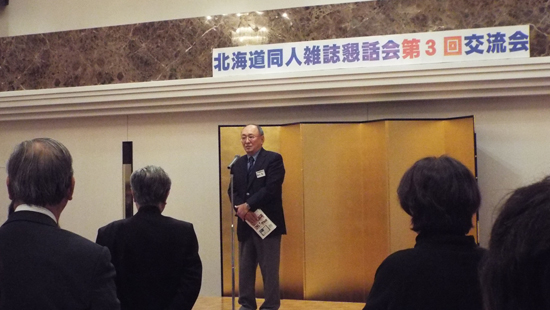 「北海道同人雑誌懇話会 第3回交流会」が開催される  