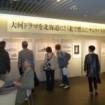 「北で燃えたサムライ 村橋久成」展 in チカホ